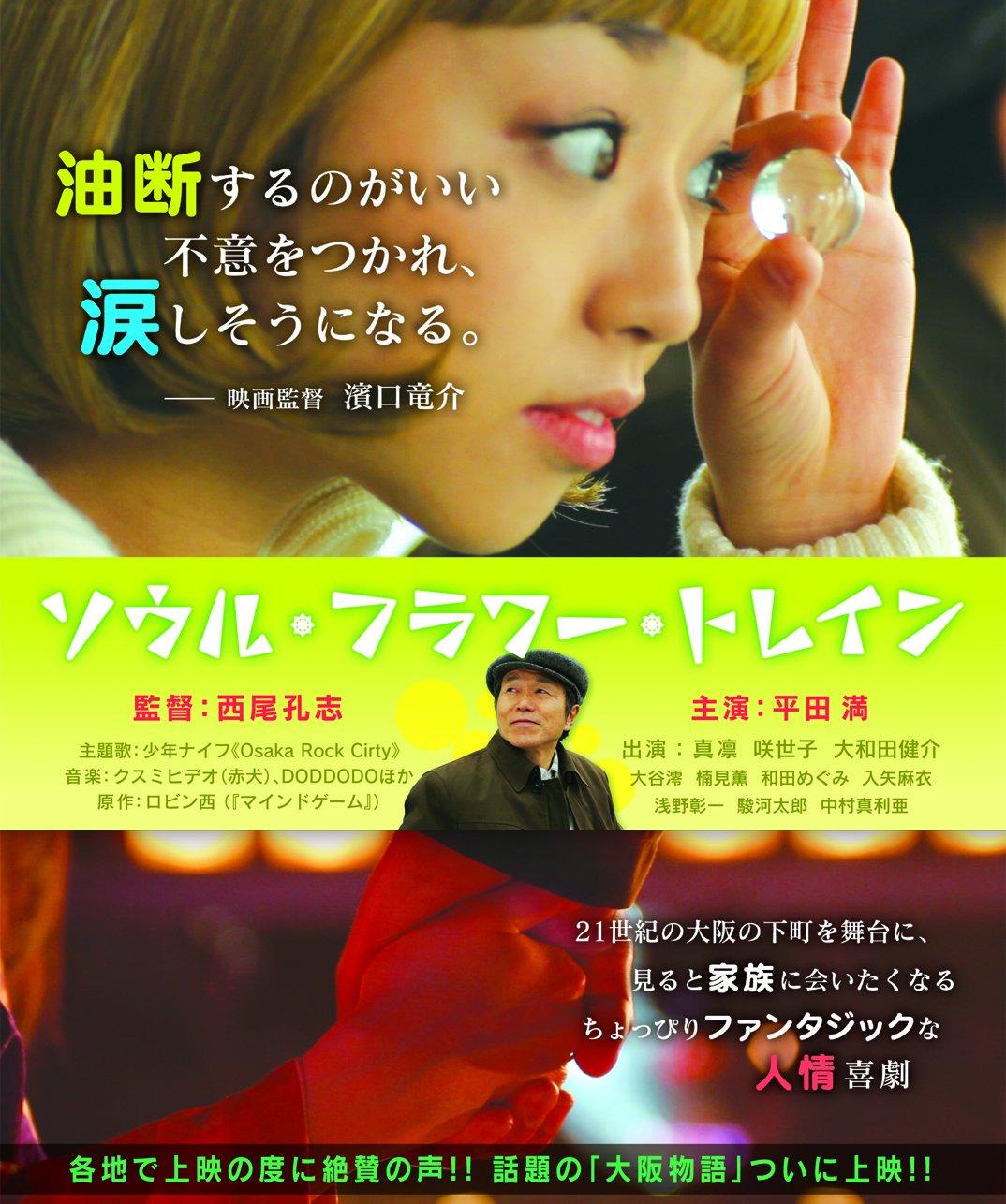第一回ときめき☆映画祭~『ソウル・フラワー・トレイン』