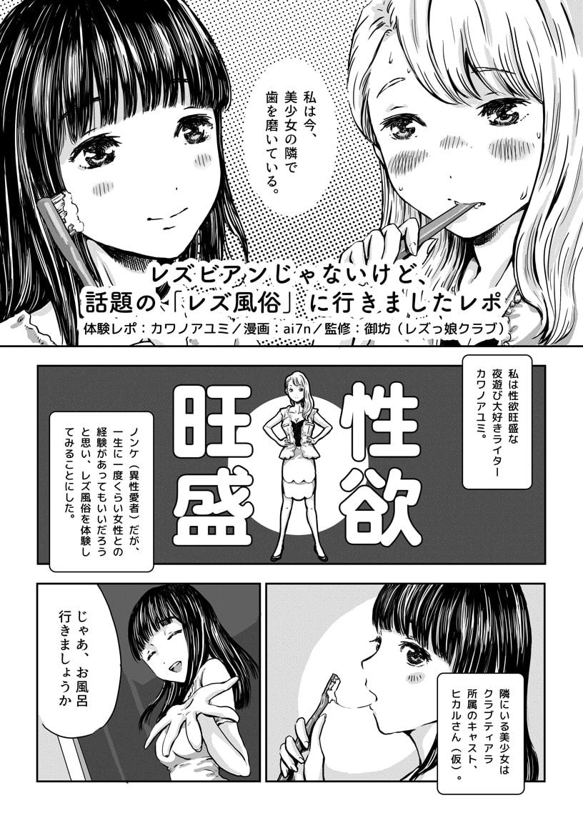 【レズ風俗】体験レポ漫画アンソロ企画始動します!