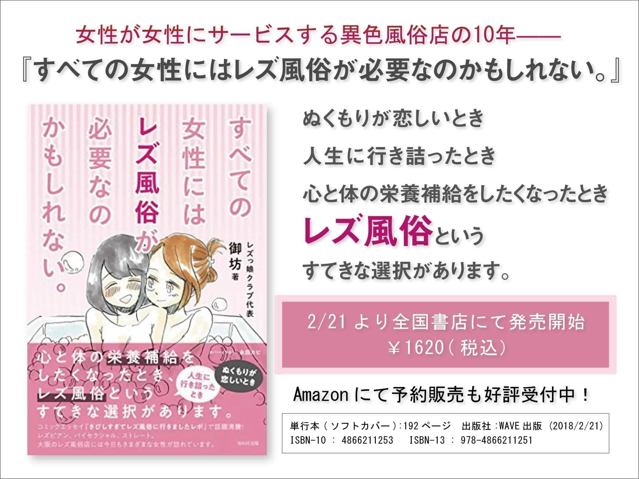 出版記念割引!2月中に書籍お買い上げのお客様限定!
