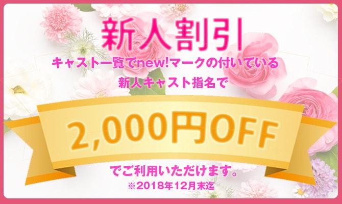 【新人割】5月から3000円割引が2000円割引になります!