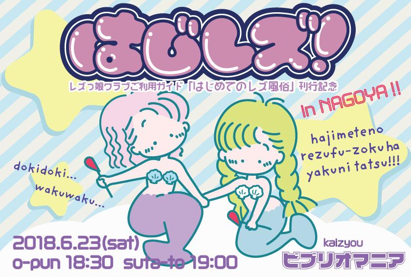【名古屋】刊行記念イベント『はじレズ!』開催します!