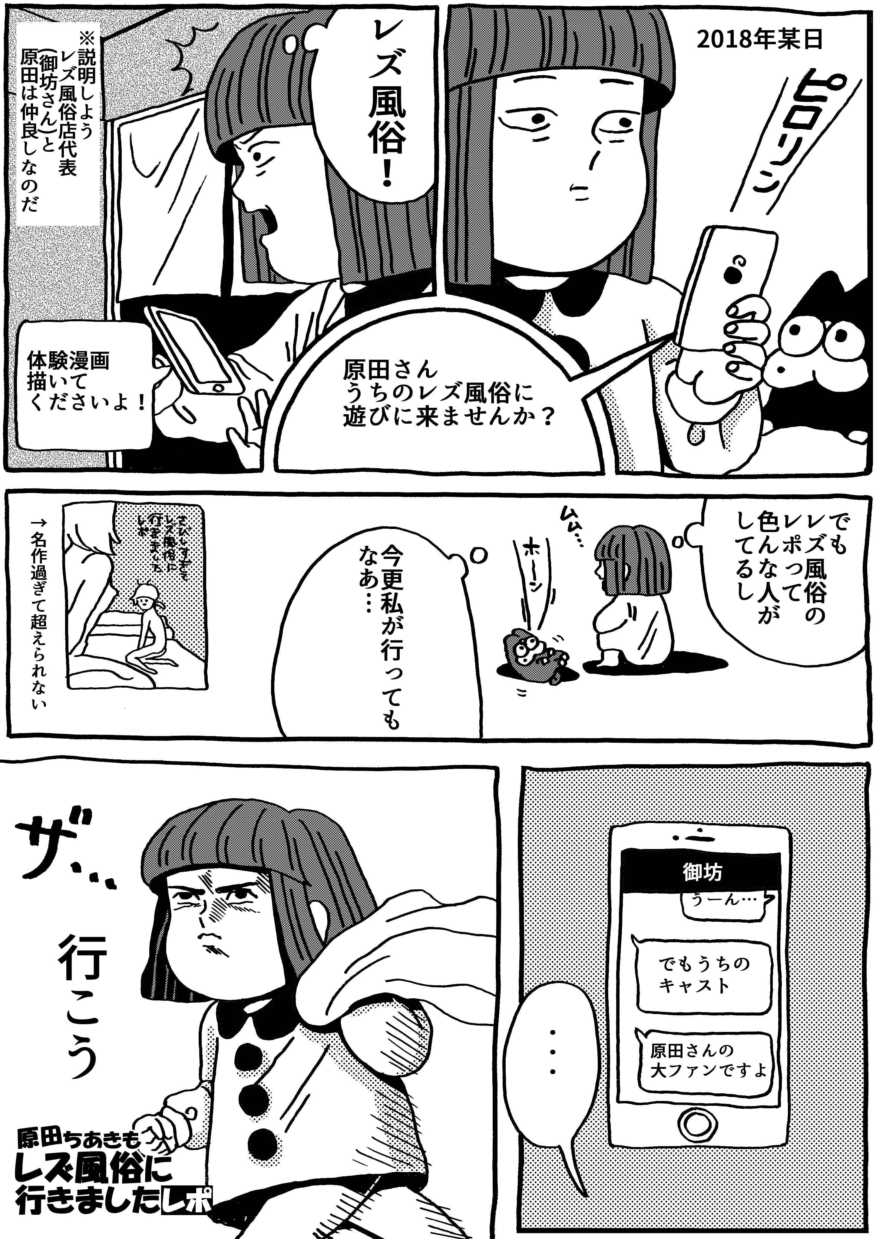 『原田ちあきもレズ風俗に行きましたレポ』を公開しました!
