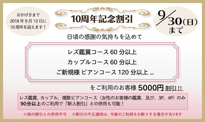 【10周年記念!】日頃の感謝の気持ちを込めて5000円割引!