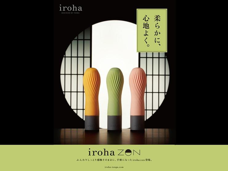 【オプション追加】irohaシリーズがオプションに追加!