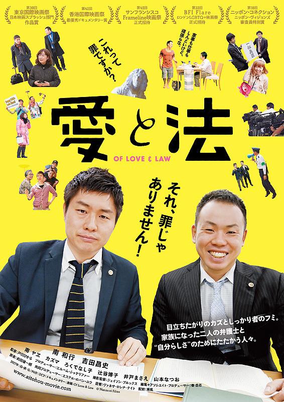 レズっ娘東京電撃作戦Vol.3開催~ぶらり名古屋途中下車~