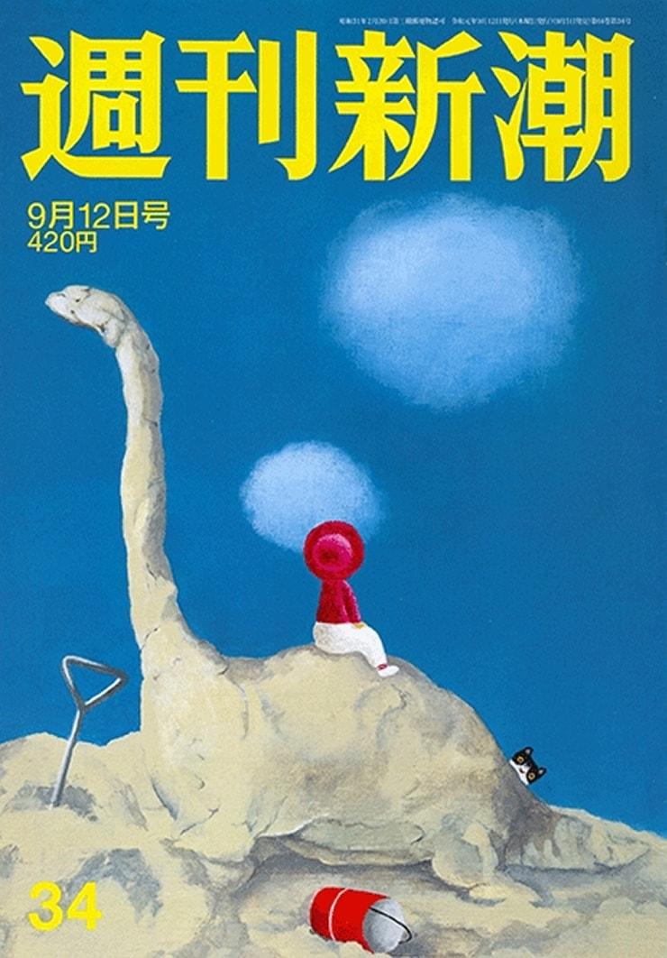 週刊新潮9月12日号に花房観音先生執筆のイベントレポが掲載!