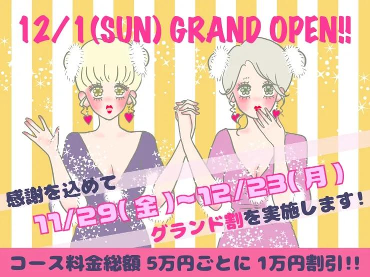 レズ風俗レズっ娘クラブ東京店、グランドオープン!!