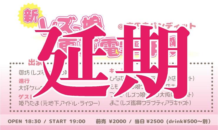 3/28東京イベント延期のお知らせ
