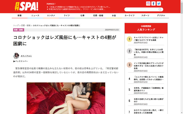 日刊SPA!にて取材記事が掲載されました!