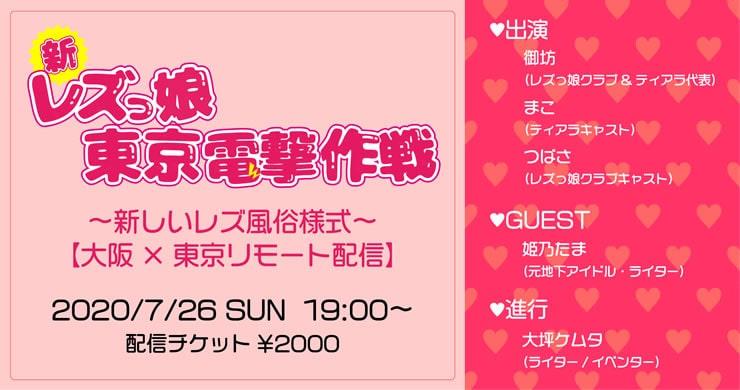 7/26配信『新レズっ娘東京電撃作戦~新しいレズ風俗様式』