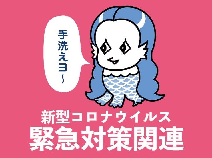 大阪市時短要請に準じご予約など案内を制限致します!