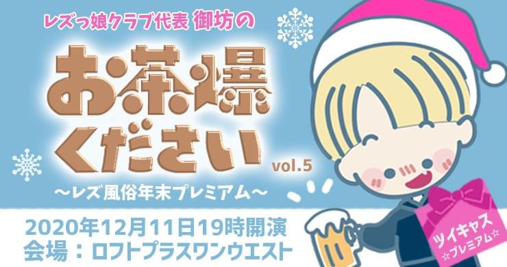 【ツイキャス配信限定】御坊のお茶爆ください!Vol.5