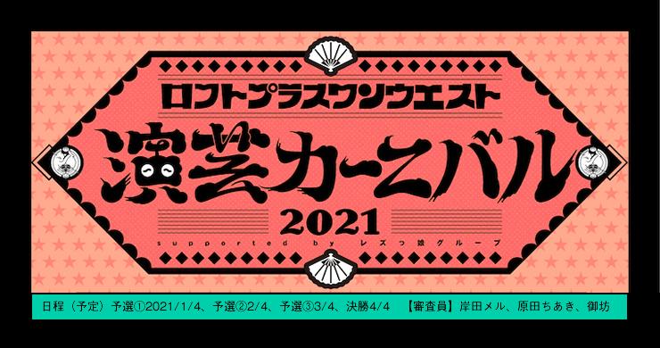 【レズ風俗レズっ娘グループ協賛】LPOW演芸カーニバル