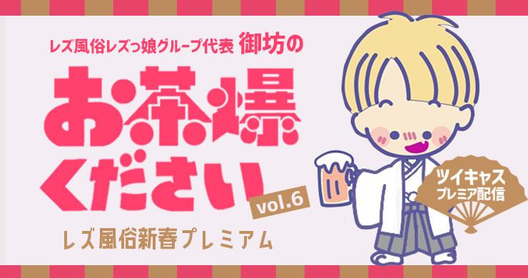【ツイキャス配信限定】御坊のお茶爆ください!Vol.6