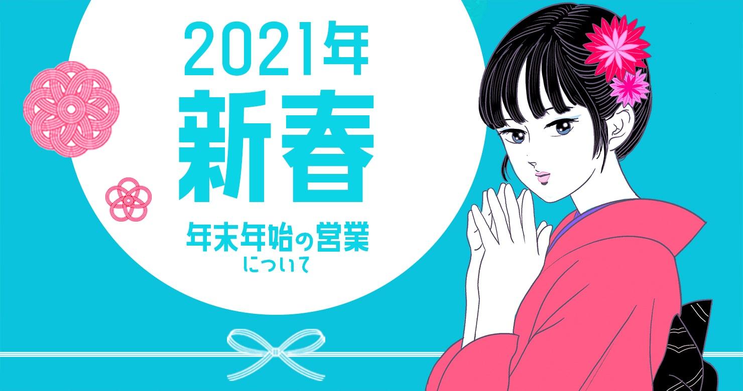 レビュー選手権とお客様アンケート2021新春を実施します!