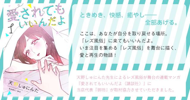 5/13発売!レズ風俗漫画『愛されてもいいんだよ』書籍版1巻