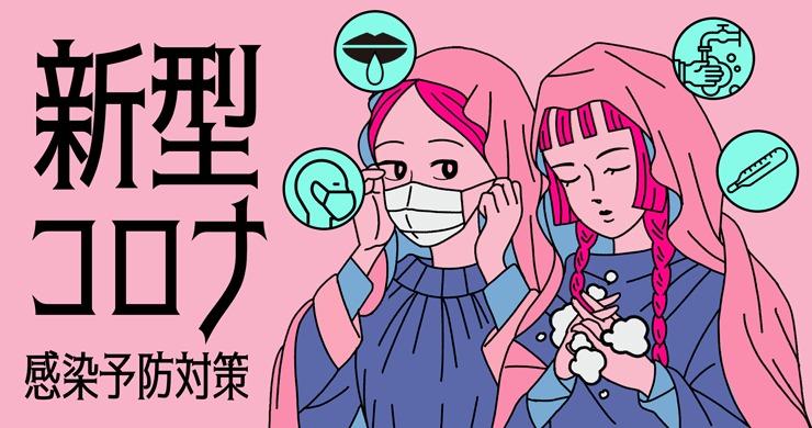 【レズ風俗】新型コロナウイルス感染症対策【特設ページ開設】