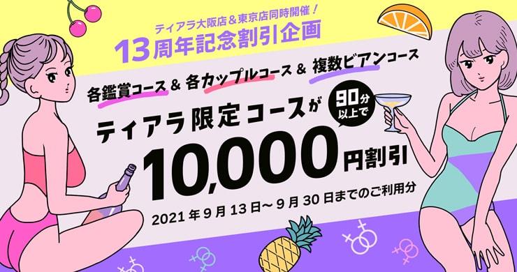【13周年】対象コースが90分以上で10000円割引!