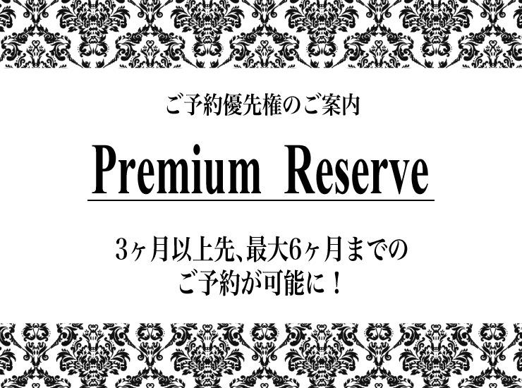 プレミアムリザーブ36 36万円